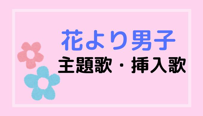 花より男子 主題歌 挿入歌
